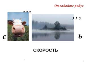 СКОРОСТЬ .