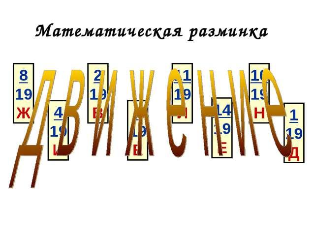 Математическая разминка 8 19 Ж 4 19 И 2 19 В 9 19 Е 11 19 И 14 19 Е 10 19 Н 1...