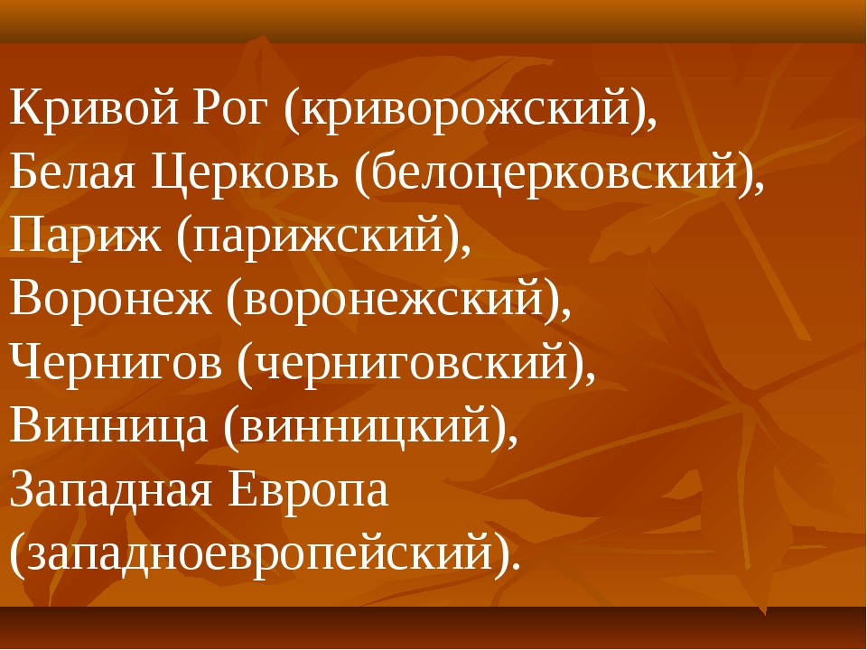 Кривой Рог (криворожский), Белая Церковь (белоцерковский), Париж (парижский),...