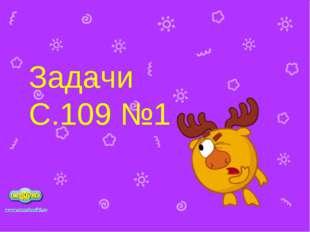 Задачи С.109 №1
