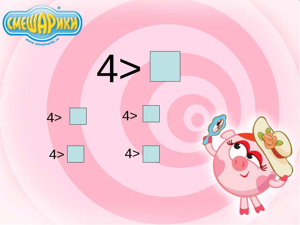 4> 4> 4> 4> 4>