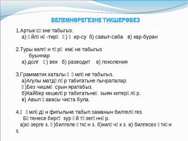 1.Артык сүзне табыгыз. а) әйләнә-тирә ә) җир-су б) савыт-саба в) кар-буран 2....