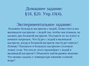 Домашнее задание: §18, §20. Упр.10(4). Экспериментальное задание: Возьмите бо