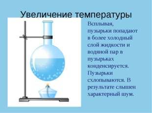 Увеличение температуры Всплывая, пузырьки попадают в более холодный слой жидк
