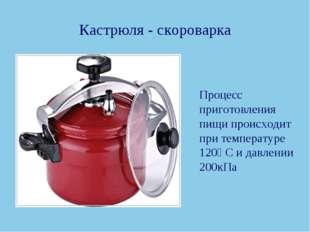 Кастрюля - скороварка Процесс приготовления пищи происходит при температуре 1