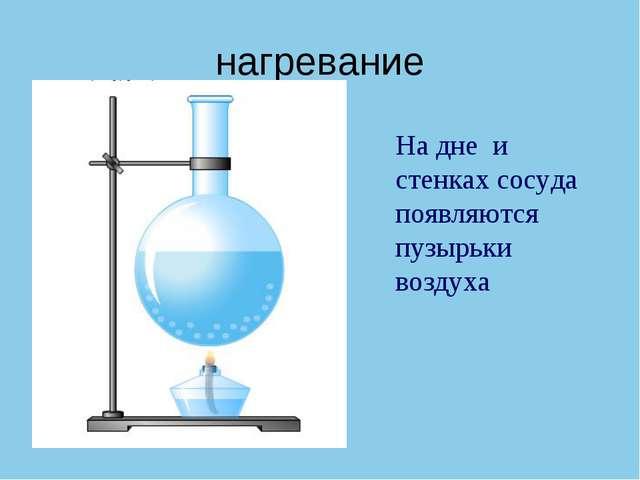 нагревание На дне и стенках сосуда появляются пузырьки воздуха