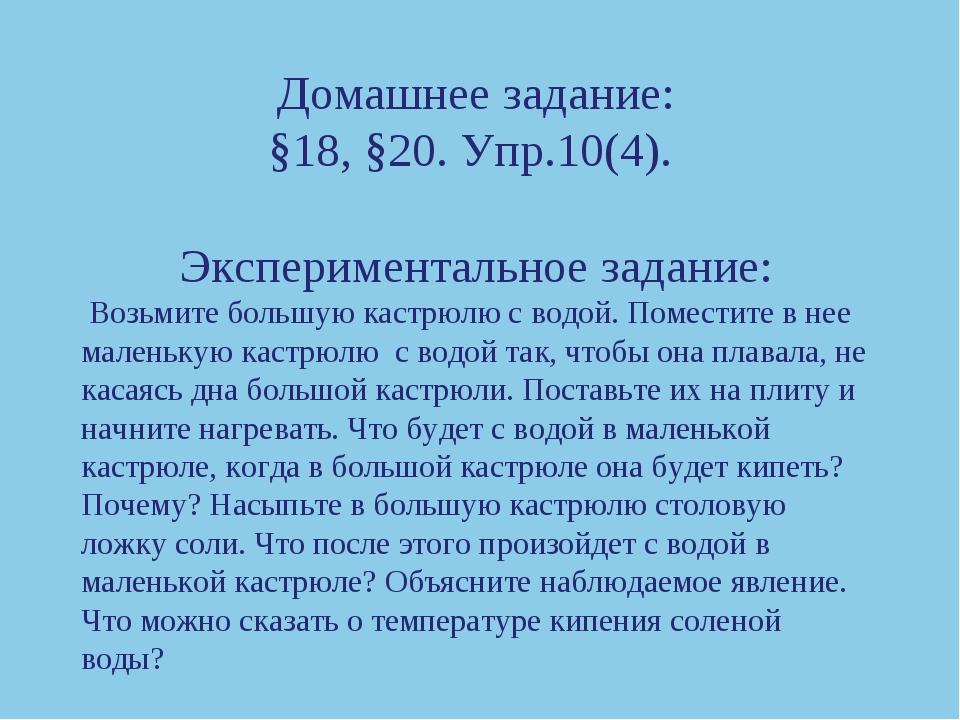 Домашнее задание: §18, §20. Упр.10(4). Экспериментальное задание: Возьмите бо...