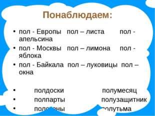Понаблюдаем: пол - Европы пол – листа пол - апельсина пол - Москвы пол – лимо