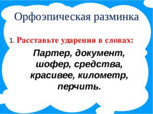 Орфоэпическая разминка 1. Расставьте ударения в словах: Партер, документ, шоф