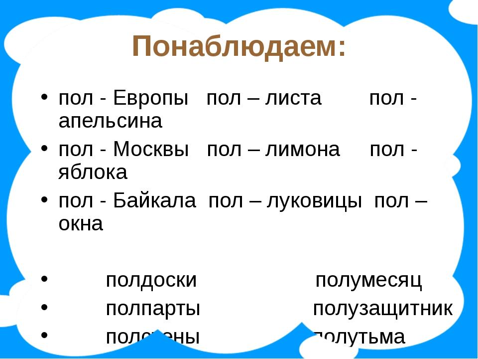 Понаблюдаем: пол - Европы пол – листа пол - апельсина пол - Москвы пол – лимо...