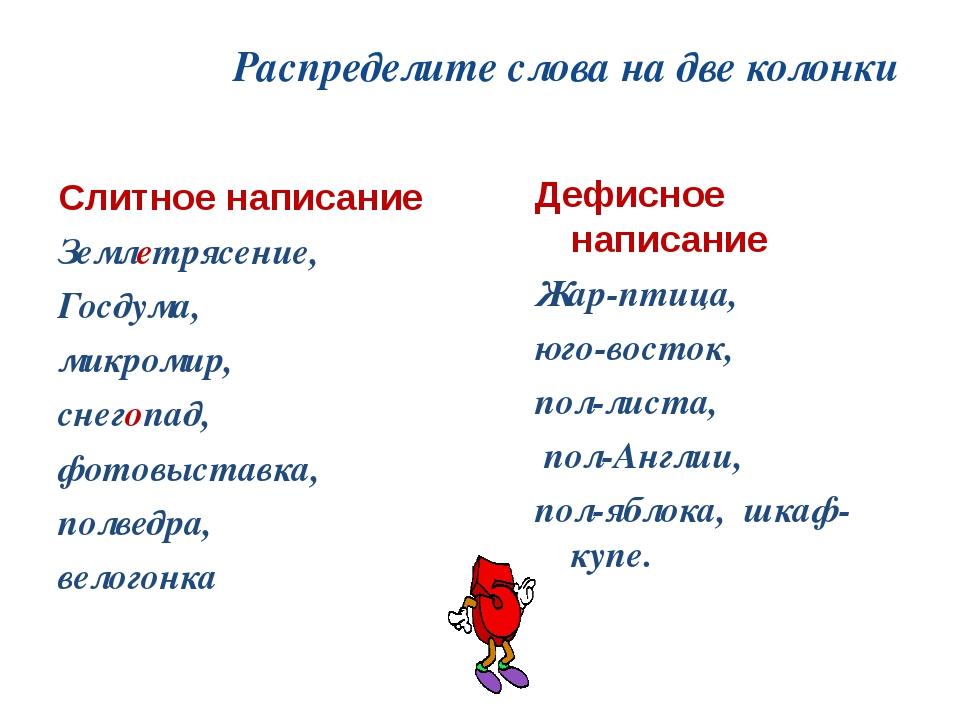 Распределите слова на две колонки Слитное написание Землетрясение, Госдума, м...