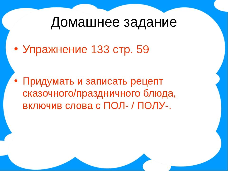 Домашнее задание Упражнение 133 стр. 59 Придумать и записать рецепт сказочног...