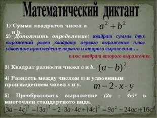 1) Сумма квадратов чисел а и b. 2) Дополнить определение: квадрат суммы двух
