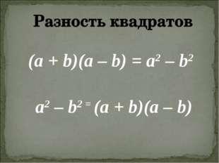 (а + b)(а – b) = а2 – b2 а2 – b2 = (а + b)(а – b)