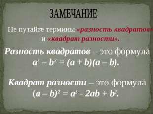 Не путайте термины «разность квадратов» и «квадрат разности». Разность квадра