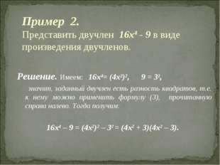 Пример 2. Представить двучлен 16x4 - 9 в виде произведения двучленов. Решение