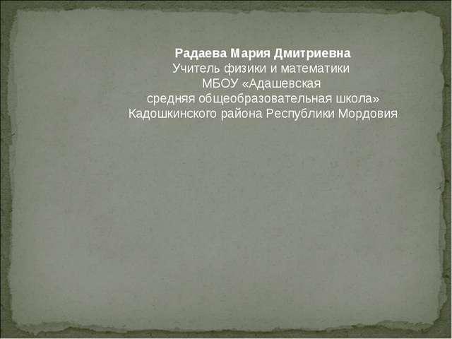 Радаева Мария Дмитриевна Учитель физики и математики МБОУ «Адашевская средня...