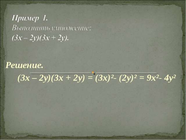 Решение. (3х – 2у)(3х + 2у) = (3х)²- (2у)² = 9х²- 4у²