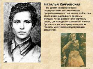 Наталья Качуевская Во время неравного боя с гитлеровскими автоматчиками, прор