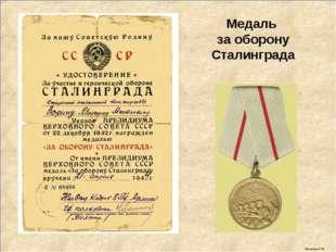 Медаль за оборону Сталинграда Мусатова О.Ю.