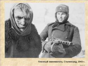 Пленный завоеватель. Сталинград, 1943 г. Пленный завоеватель. Сталинград, 194