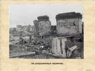 На разрушенных окраинах. Мусатова О.Ю.