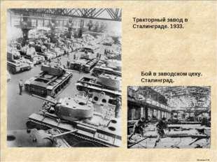 Тракторный завод в Сталинграде. 1933. Бой в заводском цеху. Сталинград. Мусат