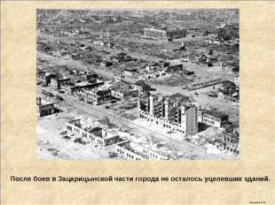 После боев в Зацарицынской части города не осталось уцелевших зданий. Мусатов