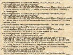 http://images.yandex.ru/yandsearch?text=%D0%BC%D0%B0%D0%BC%D0%B0%D0%B5%D0%B2%