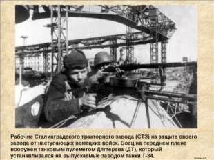Рабочие Сталинградского тракторного завода (СТЗ) на защите своего завода от н
