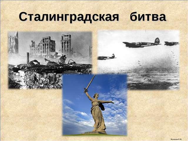 Сталинградская битва Мусатова О.Ю.