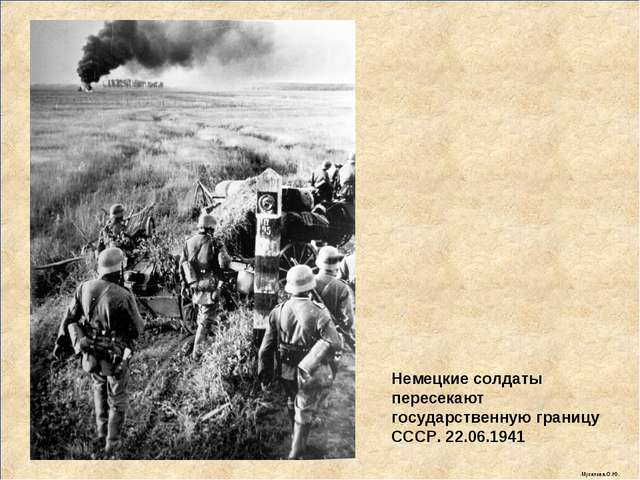 Немецкие солдаты пересекают государственную границу СССР. 22.06.1941 Мусатова...