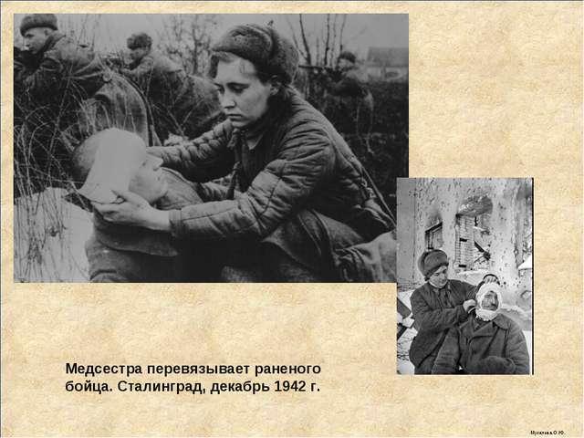 Медсестра перевязывает раненого бойца. Сталинград, декабрь 1942 г. Мусатова О...