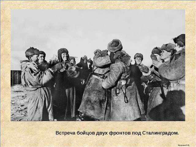 Встреча бойцов двух фронтов под Сталинградом. Мусатова О.Ю.