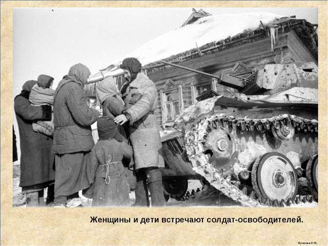 Женщины и дети встречают солдат-освободителей. Мусатова О.Ю.