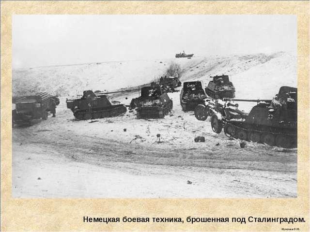 Немецкая боевая техника, брошенная под Сталинградом. Мусатова О.Ю.