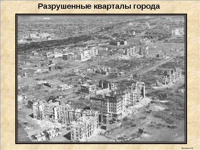 Разрушенные кварталы города Мусатова О.Ю.
