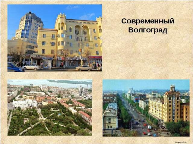 Современный Волгоград Мусатова О.Ю.