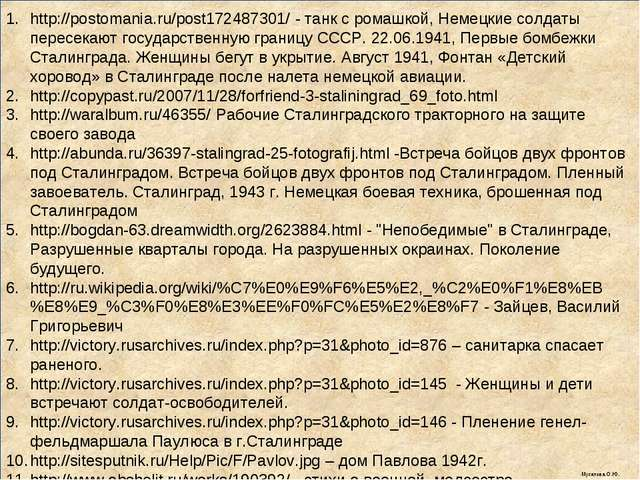 http://postomania.ru/post172487301/ - танк с ромашкой, Немецкие солдаты перес...