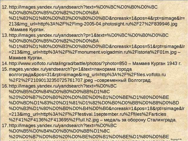 http://images.yandex.ru/yandsearch?text=%D0%BC%D0%B0%D0%BC%D0%B0%D0%B5%D0%B2%...