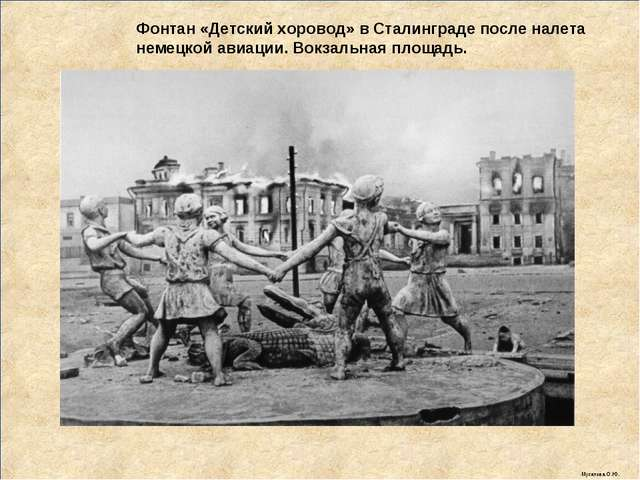 Фонтан «Детский хоровод» в Сталинграде после налета немецкой авиации. Вокзаль...