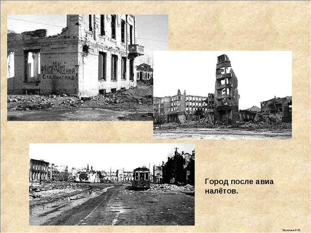 Город после авиа налётов. Мусатова О.Ю.