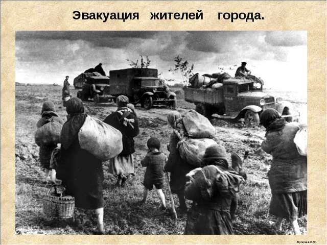 Эвакуация жителей города. Мусатова О.Ю.
