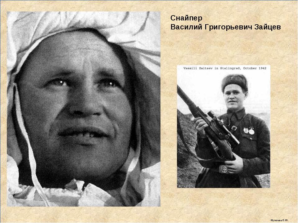 Снайпер Василий Григорьевич Зайцев Мусатова О.Ю.