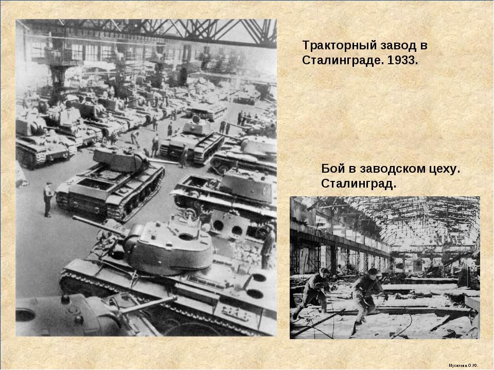 Тракторный завод в Сталинграде. 1933. Бой в заводском цеху. Сталинград. Мусат...