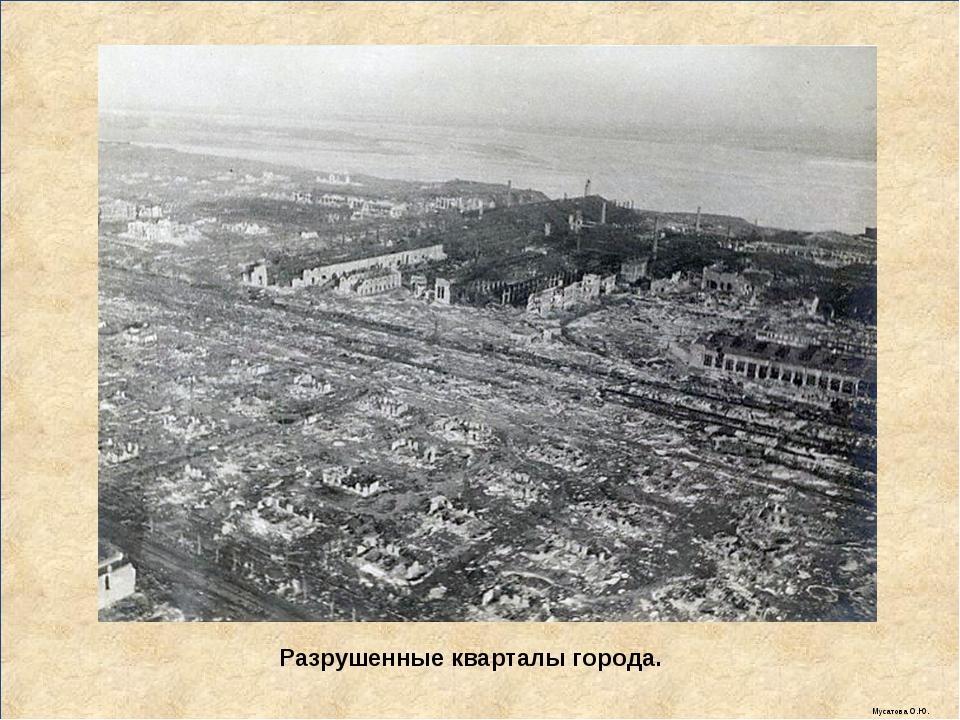 Разрушенные кварталы города. Мусатова О.Ю.