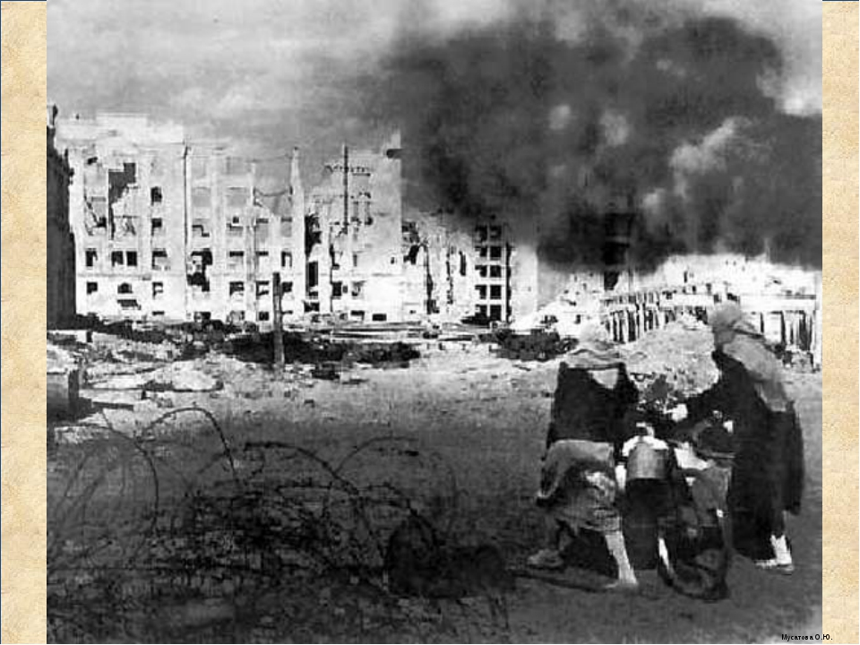 Первые бомбежки Сталинграда. Женщины бегут в укрытие. Август 1941. Мусатова О...