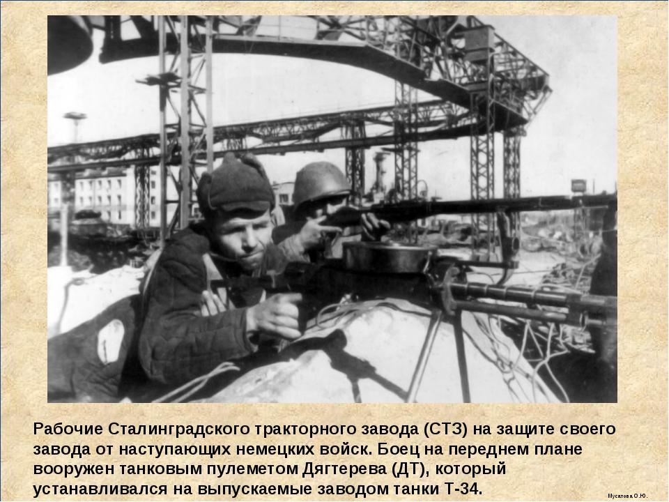 Рабочие Сталинградского тракторного завода (СТЗ) на защите своего завода от н...