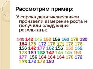 Рассмотрим пример: У сорока девятиклассников произвели измерение роста и полу