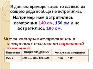 Например нам встретились измерения 140 см, 156 см и не встретились 190 см. Ч